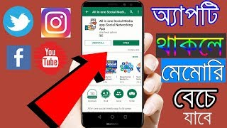 Best App For Facebook, Twitter, Instagram, YouTube    এই অ্যাপটি থাকলে মেমোরি বেচে যাবে