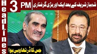 Another Big Arrest in Paragon Housing Scam   Headlines 3 PM   14 November 2018   Express News