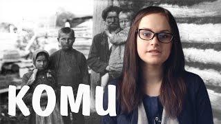 видео История народа Коми
