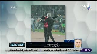 الماتش - الحكم المساعد أحمد حسام: فخور بتمثيل مصر بإدارة دربي الوداد والرجاء