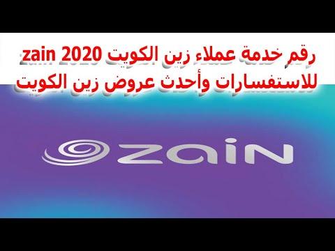 رقم خدمة عملاء زين الكويت Zain 2020 للاستفسارات وأحدث عروض زين
