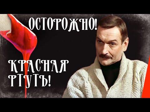 Осторожно! Красная ртуть! (1995) фильм