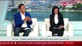 صباح ON - زيارة السيسي لقبرص وسبل تعزيز التعاون بين مصر وقبرص واليونان - د. سعيد اللاوندي