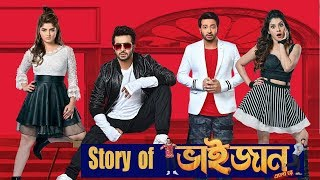 Story of Bhaijaan Elo re Revealed||Shakib Khan||Srabanti||Payel||Tollywood Secrets