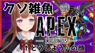 【Apex Legends】リハビリ中です🍒戦場でもかわいく🔫【花京院ちえり】