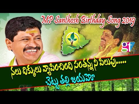 Joginapally Santhosh Kumar Birthday Song 2019 | Telangana Green Challenge | Great Telangana TV