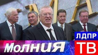 Жириновский о победе на выборах в Госдуму и принятии Конституции РФ!