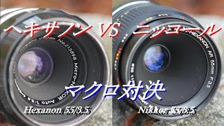Macro Hexanon 55mm F3.5  ニッコールと比較!
