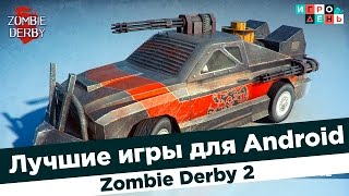 видео Скачать Zombie Derby бесплатно на Андроид