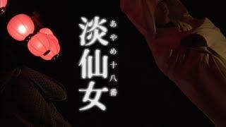 あやめ十八番 『淡仙女』 2013年4月17日〜21日 アトリエ セーヌ・フルリ...