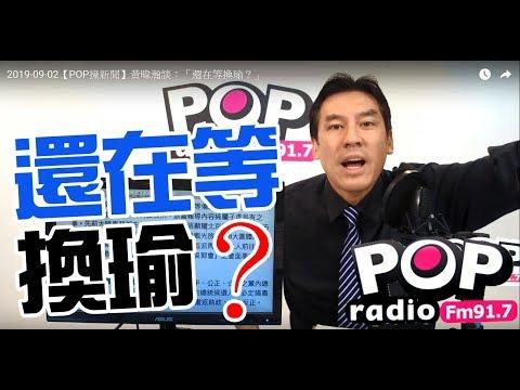 2019-09-02【POP撞新聞】黃暐瀚談:「還在等換瑜?」