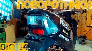 Honda Dio 34: Не работают поворотники