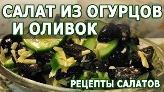 Рецепты салатов. Салат из огурцов и оливок простой рецепт приготовления