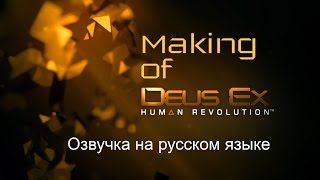 По случаю релиза долгожданной Deus Ex Mankind Divided записал озвучку к документальному фильму с издания Deus Ex Human