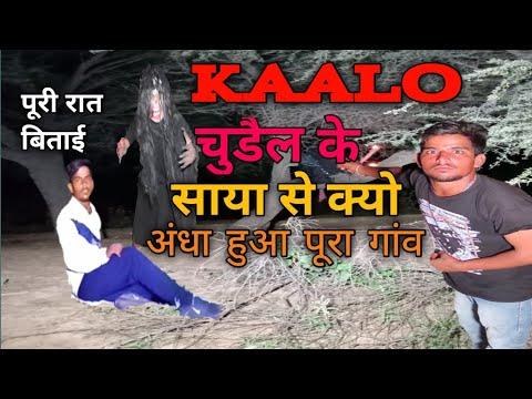 Download #KAALo #ARhistorykaalo Kaalo the real story कालो ने किया तांडव पूरा गांव हुआ अंधा