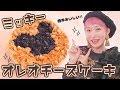 【簡単レシピ】ミッキーのオレオチーズケーキ作ってみた♡【ディズニースイーツ】