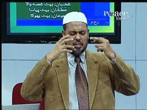 Aao Quran Samjhein Lesson1 -By Dr Abdul Aziz.