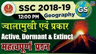 Types of Volcanoes | Important MCQ | Active, Dormant & Extinct | Geography | SSC  2018-19 | GS