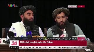 Taliban tổ chức cuộc họp báo đầu tiên sau khi giành chính quyền