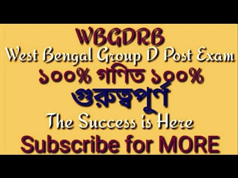 WBGDRB West Bengal Group D Post Exam Only Math