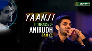 Cover images Yaanji Song hit because of Anirudh : Music Director Sam CS | மியூசிக் Masters