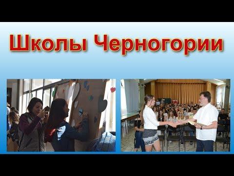 Система среднего образования в Черногории