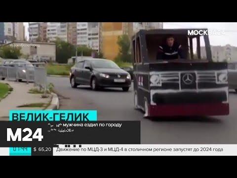 """В Нижнем Новгороде мужчина прокатился по городу на картонном """"Мерседесе"""" - Москва 24"""