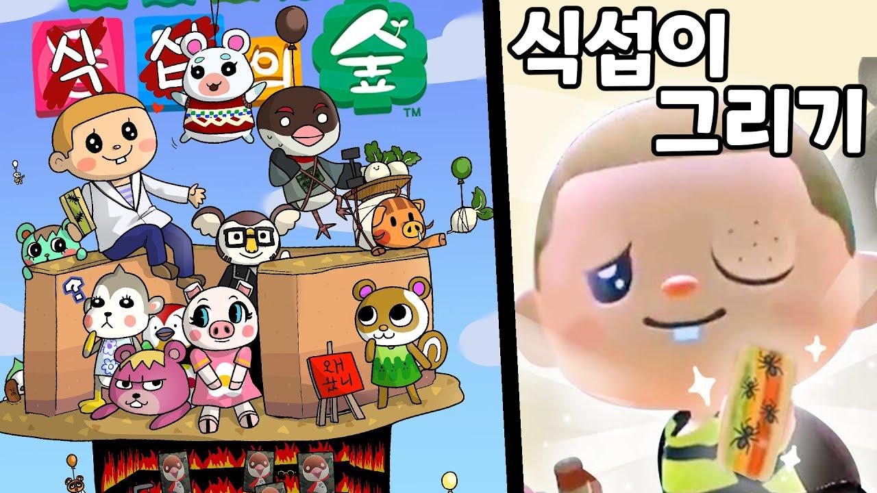 귀여운 악마 동물의숲 식섭이와 친구들 팬아트 그리기! (선바)