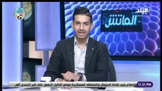 الماتش  - هاني حتحوت يكشف تفاصيل إصابة محمد الشناوي.. ويؤكد: فحص طبي في القاهرة