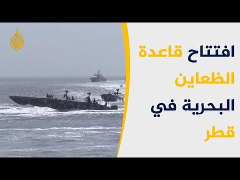 الجزيرة: