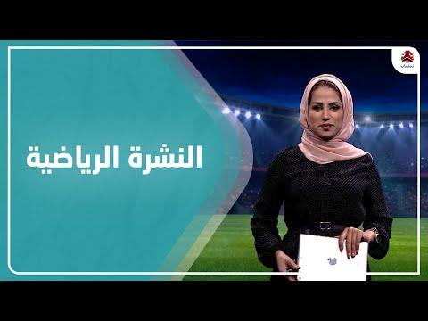 النشرة الرياضية | 28 - 09 - 2021 | تقديم سلام القيسي | يمن شباب