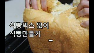 제빵기 식빵만들기 // 식빵믹스 없이 식빵만들기 ken…