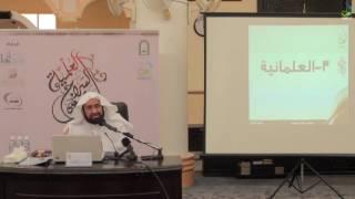 (المذاهب الفكرية)| د. فهد بن صالح العجلان |ضمن دورة السراج العلمية الأولى| المجلس الثاني