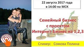 Семейный бизнес с Проектом Интернет Бизнес на 1,2,3   Полина Сомова