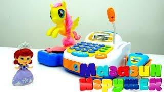 Принцесса София покупает Литл Пони - Магазин игрушек