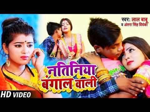 #Funny #VIDEO | नतिनिया बंगाल वाली | भोजपुरी देहाती गाना 2021 | #Lal Babu, #Antra Singh Priyanka