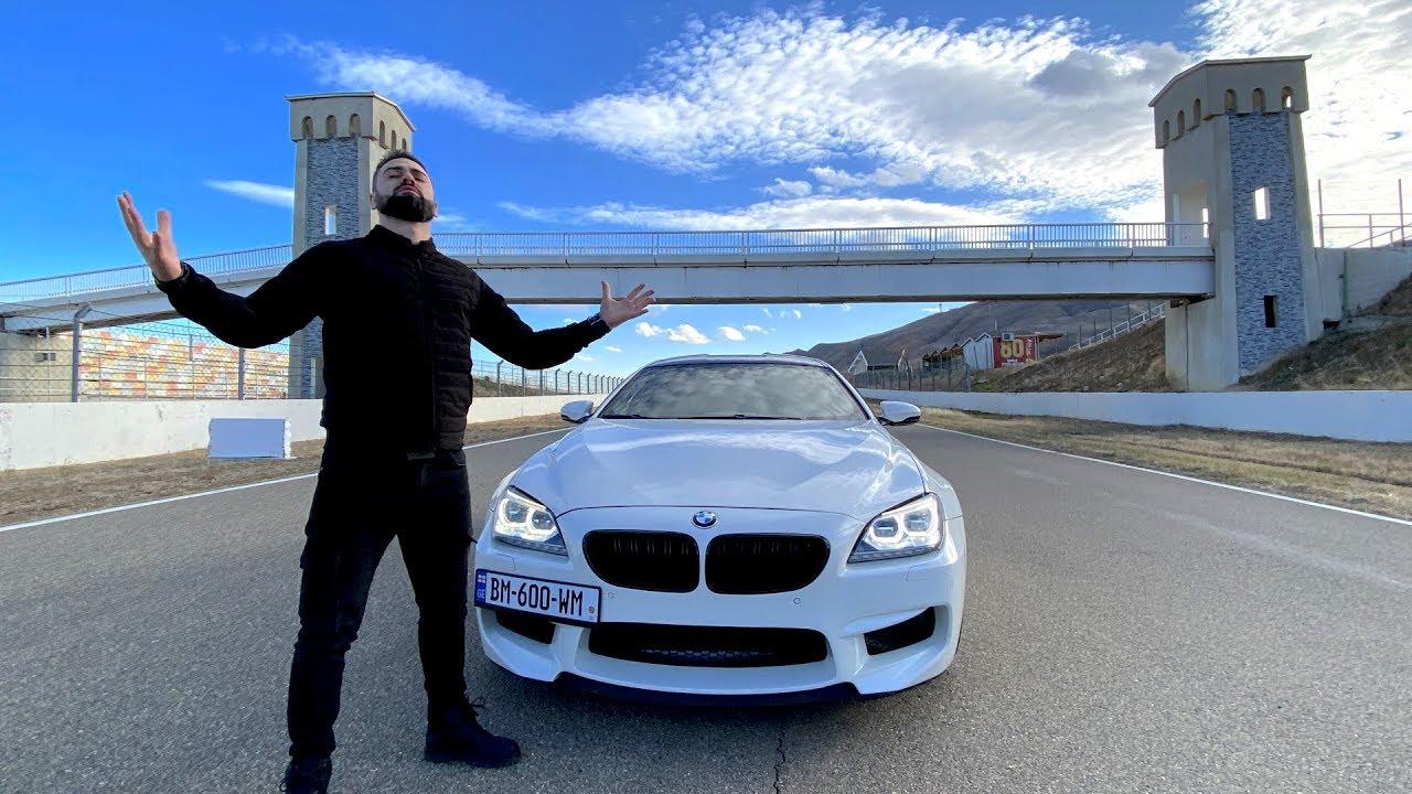 უხეში ტესტ დრაივი  BMW M6 Gran Coupe  იგივე F10 M5
