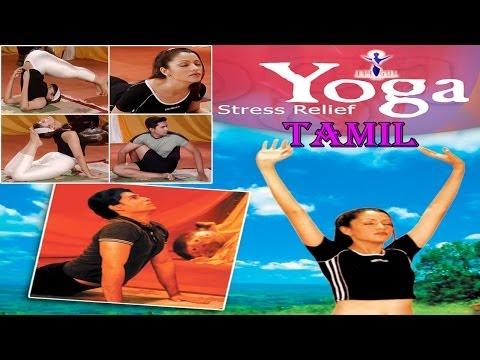 Yoga Stress Relief - Your Yoga Gym - Tamil