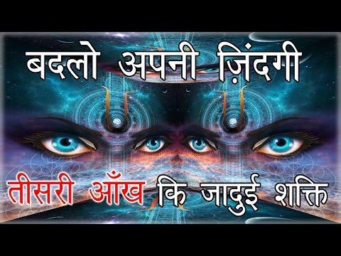आपकी तीसरी आँख की जादुई शक्ति - Power of Third Eye - Change Your Life