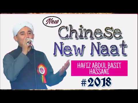 Chinese New Naat By Hafiz Abdul Basit Hassani Very Beautiful Naat