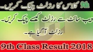 How To check Online 9th Class Result 2018  In Pakistan [ All Punjab BISE  ]
