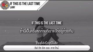 Gambar cover แปลเพลง if this is the last time - LANY