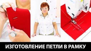 Как сделать петли в рамку Изготовление петли в рамку своими руками Пошаговый мастер класс по шитью