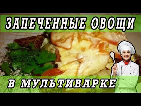 Печеные овощи в мультиварке рецепты с фото