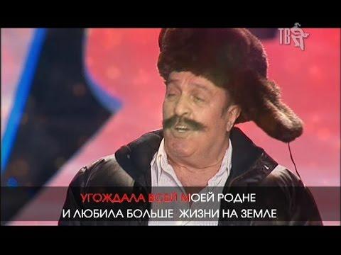 Раиса ОТРАДНАЯ и Вилли ТОКАРЕВ - ДЕРЕВНЯ