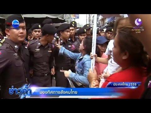 ประเทศไทย 2559 : มองทิศทางสังคมไทย ผ่านสายตาคน 3 ยุค | สำนักข่าวไทย อสมท