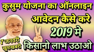 kusum yojana in hindi 2019. कुसुम योजना ऑनलाइन आवेदन कैसे करे 2019 । kusum yojana online apply 2019.
