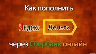 Как пополнить Яндекс Деньги через Сбербанк Онлайн? Пополняем Яндекс Деньги БЕЗ КОМИССИИ(Мой блог - http://shoppingcoach.ru Решил записать очередной урок. В нем я рассказываю о том, как пополнить Яндекс Деньг..., 2015-10-16T17:02:05.000Z)