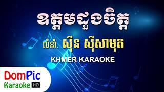 ឧត្តមដួងចិត្ត ស៊ីន ស៊ីសាមុត ភ្លេងសុទ្ធ - Oudom Doung Chet Sin Sisamuth - DomPic Karaoke