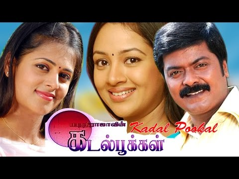 New tamil full movie 2014 | Kadal Pookkal | tamil full movie new releases